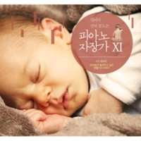 Littlesong Classic Piano Cradle Songs : Mom Falls Asleep Before Baby 11 (Winterreise Op.89, D.911)