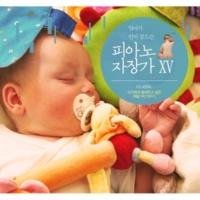 Littlesong Children's Album Op.39 - XXI. Sweet Dreams