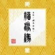 卍LINE 愛の讃歌