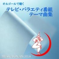 ミュージック・ボックス・エンジェルス もっと遠くへ(フジテレビ系列「北京オリンピック」テーマ・ソング)