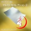 ミュージック・ボックス・エンジェルス オルゴールで聴く~テレビCMコレクション第1集