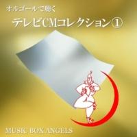 ミュージック・ボックス・エンジェルス 波乗りジョニー(コカコーラ「No Reason」キャンペーンCMソング)