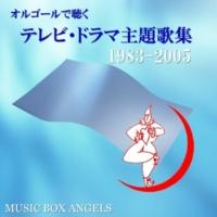 ミュージック・ボックス・エンジェルス 愛と欲望の日々(フジテレビ系ドラマ「大奥~第一章~」主題歌)