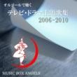 ミュージック・ボックス・エンジェルス オルゴールで聴く~テレビ・ドラマ主題歌集2006-2010