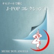 ミュージック・ボックス・エンジェルス オルゴールで聴く~Jポップ・コレクション①