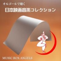 ミュージック・ボックス・エンジェルス キューティーハニー(『キューティ・ハニー』より)
