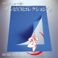 ミュージック・ボックス・エンジェルス WINDING ROAD(日産「キューブ」CMソング)