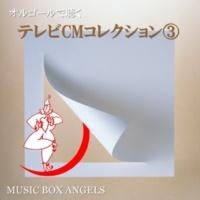 ミュージック・ボックス・エンジェルス Hi-Five(au KDDI「LISMO」キャンペーンCMソング)