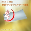 ミュージック・ボックス・エンジェルス ルパン三世のテーマ(日本テレビ系アニメ「ルパン三世」主題歌)