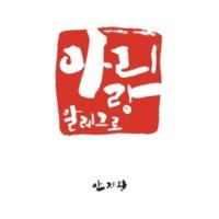 Jihwoan Ahn Arirang Allegro