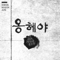 Hyeokjun Kwon 25-String Gayageum Quartet 'Ongheya'