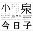 天野春子(小泉今日子) 潮騒のメモリー