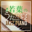 Moonlight Jazz Blue 若葉のうたた寝ジャズピアノ