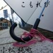 小松純也/シュガーブレッシング こもれび (ワルツバージョン) (feat. シュガーブレッシング)