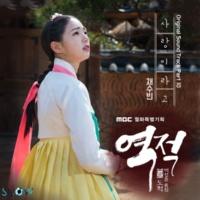 Chae Soo Bin Call It Love