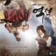 Yeon Kyoo Seong Rebel: Thief Who Stole the People, Pt. 9 (Original Soundtrack)