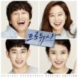 Bum Soo Kim The Producers (Music from the Original TV Series) (Special Edition)