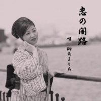 misumi maria 恋の闇路