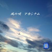 アカシナム/中塚芳生 風の唄