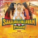 SS Thaman Sakalakalavallavan Appatakkar (Original Motion Picture Soundtrack)