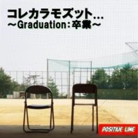 Positive Line コレカラモズット... ~Graduation:卒業~