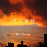 #include/IA 夕空物語 (feat. IA)