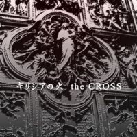 the CROSS ギリシアの火