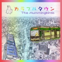 The Hummingbirds カラフルタウン