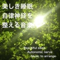 Natural Note 美しき睡眠 ~自律神経を整える音楽~