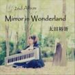 太田裕哥 Mirror in Wonderland