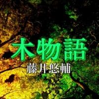 藤井悠輔 grow (up)