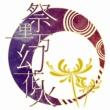 進劇銃題やぎゅり場 桜峠&祭里サウンドトラック