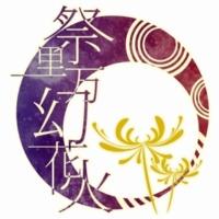 進劇銃題やぎゅり場/辻 博美/中野沙耶 祭里万幻花火