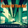 マチダヨシヒロ Color Of The Air Color Of The Air