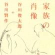 谷川俊太郎 + 谷川賢作 家族の肖像 ~谷川賢作 音楽編~