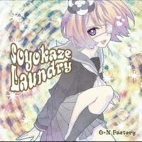 O+N Factory/塩屋リコ そよ風ランドリー (feat. 塩屋リコ)