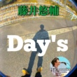 藤井悠輔 Day's
