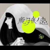 Shiro 朧月夜ノ恋 (朧月夜ノ恋 Ver.)