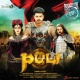 Devi Sri Prasad Puli (Telugu) [Original Motion Picture Soundtrack]
