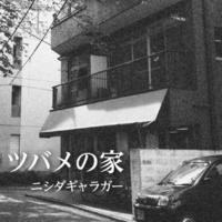 Nishida Gallagher ツバメの家