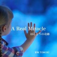 智氣 TOMOKI ほんとうの奇跡