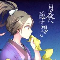 ChiRoLちろる 月夜に隠す想い(ver.ハル)