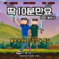 Yoo Se Yun/Ingyu Hong Just 10 Minutes (feat.Ingyu Hong)