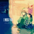ジュリアン I miss you