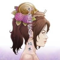 asari かたつむり / 蝸牛(Chinese ver.)