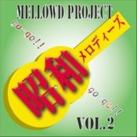 MellowD Project 昭和メロディーズVol.2