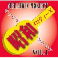 MellowD Project 昭和メロディーズVol.1