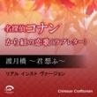 Crimson Craftsman 渡月橋 ~君 想ふ~ 名探偵コナン から紅の恋歌(ラブレター)主題歌 (リアル・インスト・ヴァージョン)(オリジナルアーティスト:倉木 麻衣)