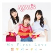 ANNA☆S My First Love / 哲学パーティー