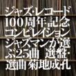 菊地成孔 ジャズ・レコード100周年記念コンピレイション [ジャズマンが選ぶ25曲 選盤・選曲 菊地成孔]